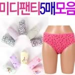 [부광유통]최저가 미디팬티5매입 여성팬티/요일팬티/