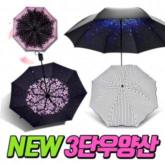 [다사와] UV 차단 3단우산/양산/우양산/3단양산
