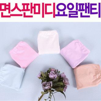 [부광유통]DS 면스판 미디팬티 10매 세트/요일팬티/여