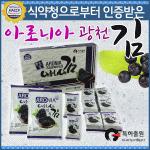 [석산글로벌] 아로니아광천김/전장김2봉+도시락김8봉/