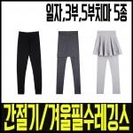 [스타일봉봉]기획레깅스/치마레깅스/3부치마레깅스/일자레깅스/플레어치마레