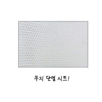 사계절용 무지 단열시트 -T1/보온시트/뽁뽁이/에어캡