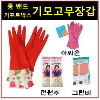 [주안]기모고무장갑/김애경/전원주/그린비/박스형