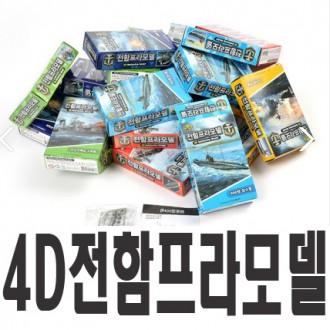 4D전함프라모델/인기전투함5종/어린이선물사은품/조립