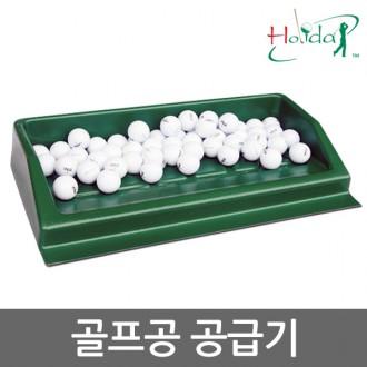 골프공 공급기/배급기/볼/스윙연습/퍼팅연습/골프연습