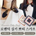 [에스디몰]로맨틱실크쁘띠스카프/공단실크/사각스카프/쁘띠스카프/쁘띠/최저가