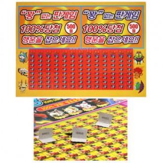 4000 추억의뽑기판/종이뽑기판/이벤트행사용품/복불복