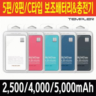 마블/템플러보조배터리/충전기/5핀/8핀/C타입/핸드폰