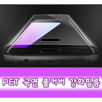 [비앤제이]PET 곡면 풀커버 강화필름 S9 S9플러스입고