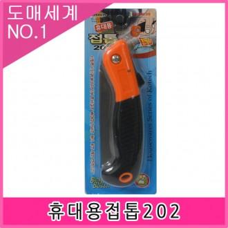 코텍 휴대용접톱202 2701/접이식나무톱/휴대용나무톱/