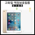 [수도매]고화질액정보호필름 아이패드 갤럭시탭 노트