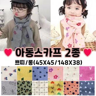 [ANB7]KC인증/70종아동스카프/아동머플러/손수건