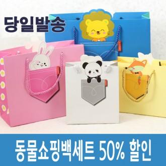 동물쇼핑백 50%할인 종이쇼핑백 동물캐릭터