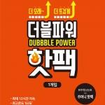 추억의난로핫팩/미니/발/휴대용/손난로/KC자율안전인증/2016년10월생산