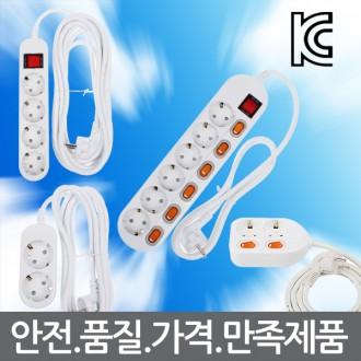 고급100% 국산 멀티탭 콘센트 전기선 개별 멀티코드선