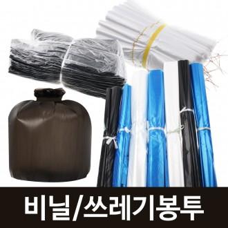 도매 쓰레기봉투 비닐봉투 비닐봉지 검정비닐봉투