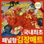 국내최초 패널형 김장매트 놀이매트 주방용품 주방칼