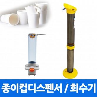 국산 종이컵디스펜서 종이컵수거함 종이컵홀더 회수기