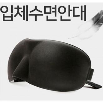 [마이도매]편안한 입체수면안대/3D안대/가벼운 착용감