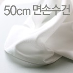 50cm 큰사이즈/그림없는 면손수건/아기손수건/출산준