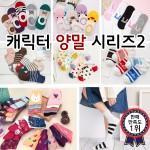 (여우창고)인기 캐릭터 발목양말 페이크삭스 /남/여