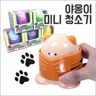 야옹이 미니청소기/핸디청소기/지우개/먼지청소기