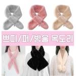 [ANB7]17종쁘띠퍼머플러/스카프/목도리/페이크퍼/귀마