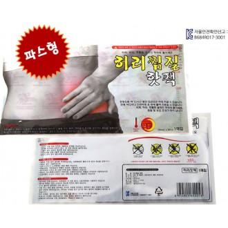[마이도매]K10044A 발열깔창/허리핫팩 프리미엄핫팩/