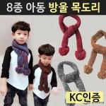[ANB7] KC인증8종아동방울목도리/아동머플러/니트목도