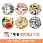 [제이플러스] 마카롱동전지갑/스틸동전지갑/동전지갑