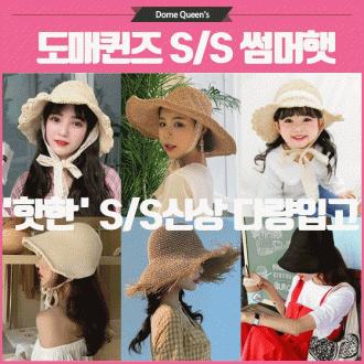 모자/밀짚모자/여름모자/벙거지/페도라/온라인최저가
