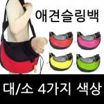 [월드온]애견슬링백 애견가방 애견캐리어 애견용품 슬
