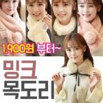밍크목도리 모음전★인조모피/퍼/겨울목도리