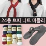 [ANB7]16종쁘띠니트머플러/니트목도리/넥워머/스카프