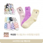 [제이플러스] 남여수면양말/최고급원단