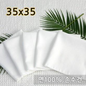 35X35/KC인증/면손수건/무지/가제손수건/인쇄/판촉물