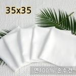 KC인증/자체제작/무지/가제손수건/사은품/인쇄/판촉물
