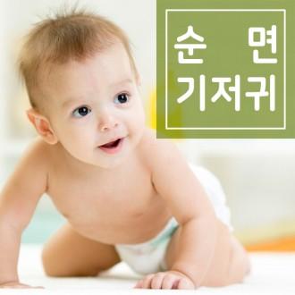 무형광 순면 천기저귀/오가닉/대나무 원단/KC인증/국