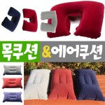 목쿠션/목베게/에어베개/여행/캠핑/저가형과 비교불가