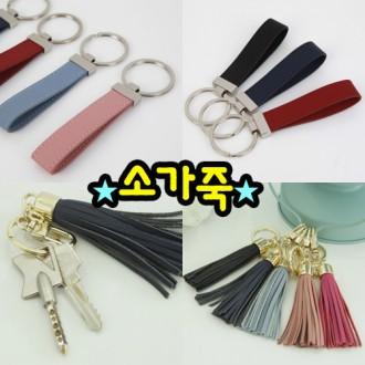 [소가죽]열쇠고리 2종 키홀더 키링 가방걸이/