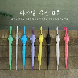 우산/투명우산/파스텔우산/자동우산/어린이우산