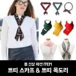 쁘띠 목도리 3종 모음전★미니목도리/니트목도리