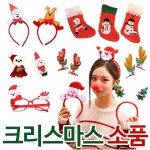 크리스마스 소품 모음전산타/루돌프/눈사람/양말