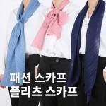 [다사와]신상 패션스카프/봄스카프/종류다양/쁘띠스
