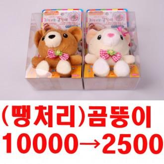 ( 땡처리)봉제곰인형/2500원/캐릭터인형/크리스마스