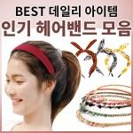 [에스디몰]인기헤어밴드55종모음/악세사리/헤어밴드/머리띠/바니/진주/리본