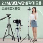 [ANB7]3단&4단삼각대/삼각카메라거치대/핸드폰거치대/