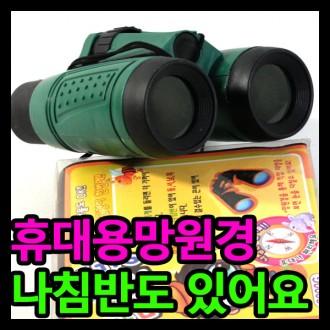 2000 휴대용망원경 어린이망원경 아동쌍안경