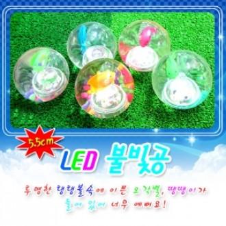 탱탱볼/수정볼/불빛공(5.5cm)/ led불빛 야광볼 /공놀