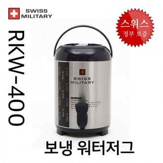 스위스밀리터리 보냉보온병 워터저그4리터